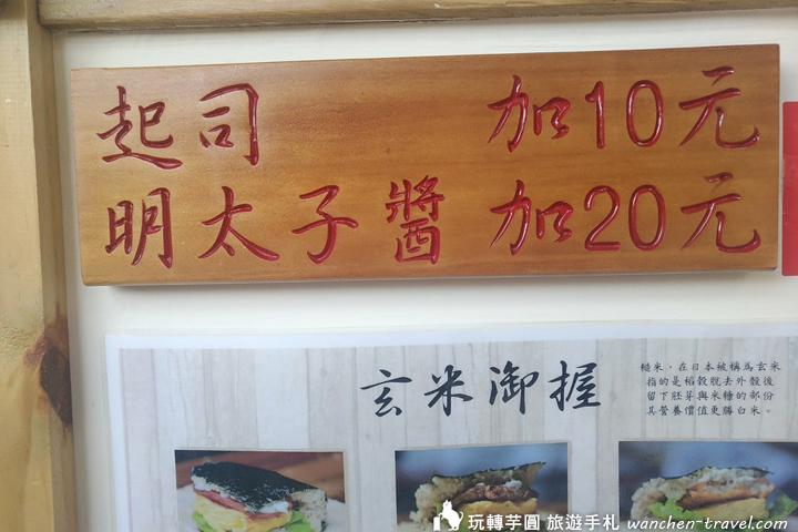 taipei-brown-rice-ball_191127_0013