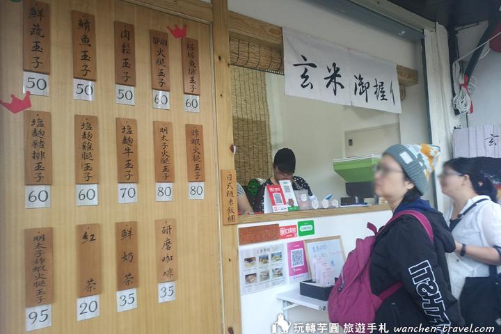 taipei-brown-rice-ball_191127_0016