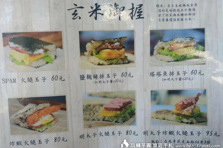 taipei-brown-rice-ball_191127_0020