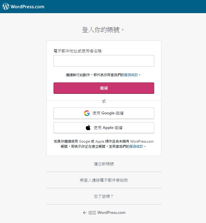 wordpress-com-login