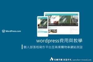 wordpress費用與教學