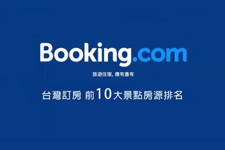 02-booking-com-taiwan-top.jpg