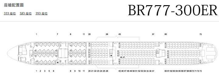 03-BR777-300ER-01