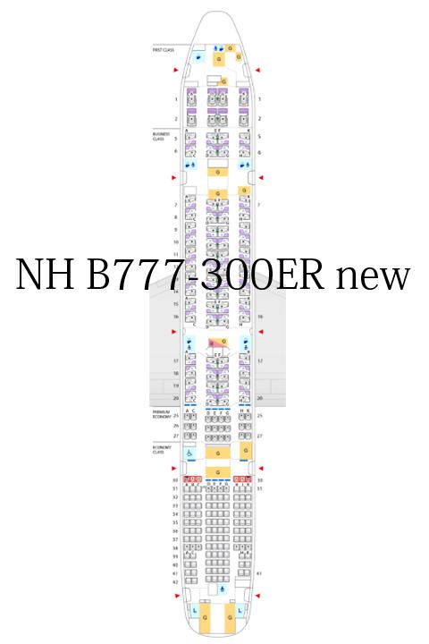 06-NH-B777-300ER-new-01