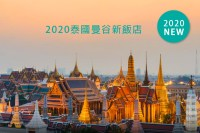 2020泰國曼谷新飯店