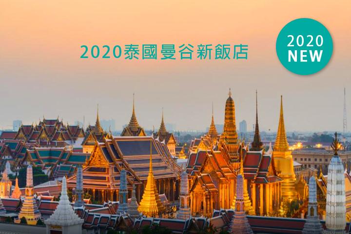 2020-bangkok-new-hotel