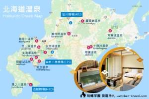北海道溫泉飯店
