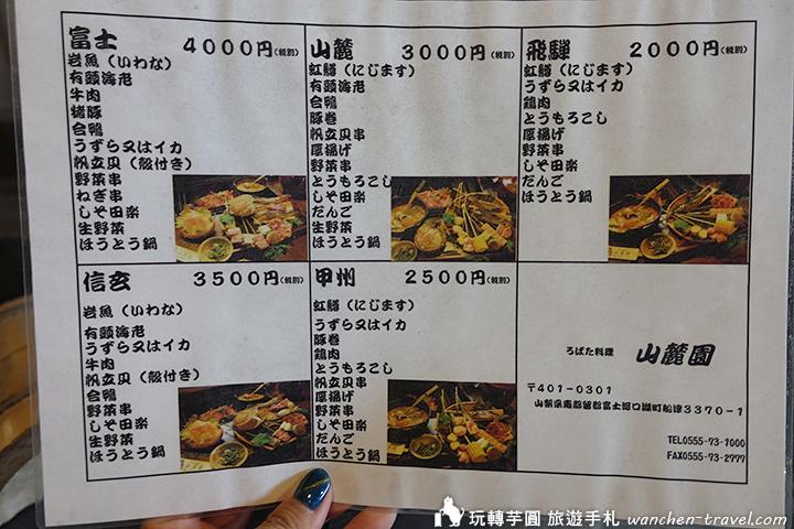 山麓園菜單