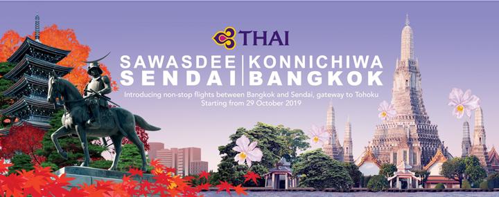 thai-airways-japan