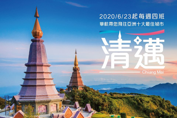 china-airlines-chiangmai