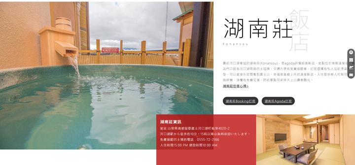 kawaguchiko-onsen-hotel-pc-02