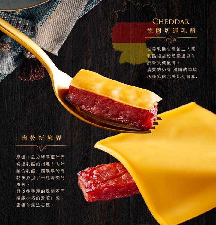 kuaiche-cheese-pork-jerky-website-03