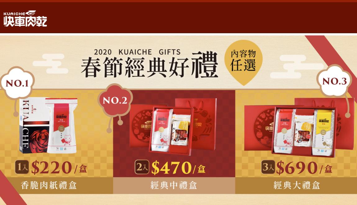 kuaiche-gift-box-website
