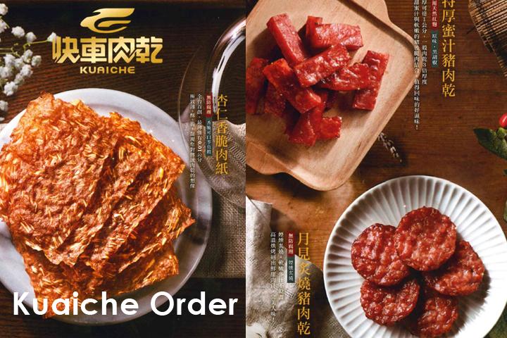 kuaiche-order