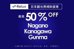 relux優惠券 日本觀光局補助