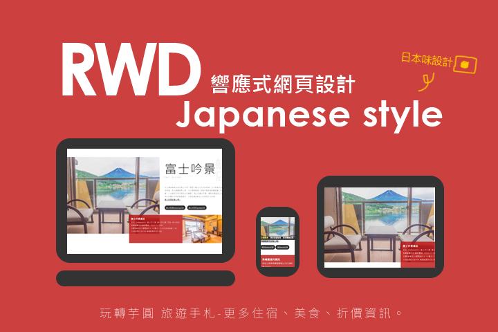 rwd-japanese-style