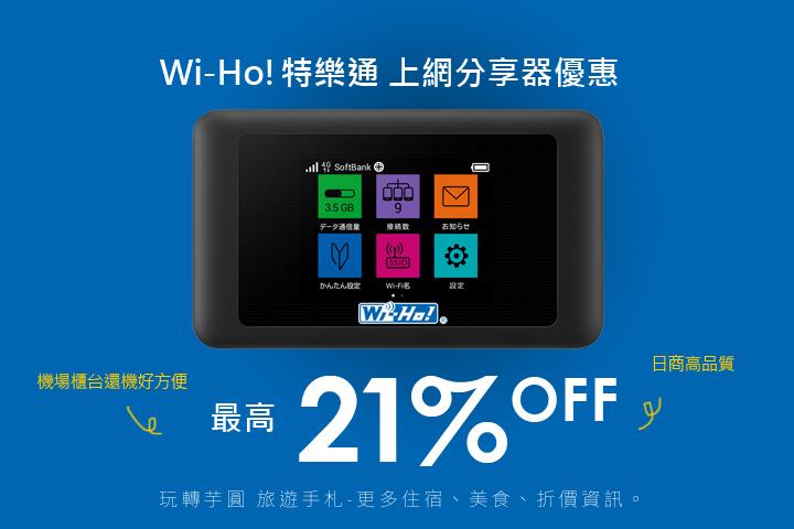 wi-ho-2020.jpg