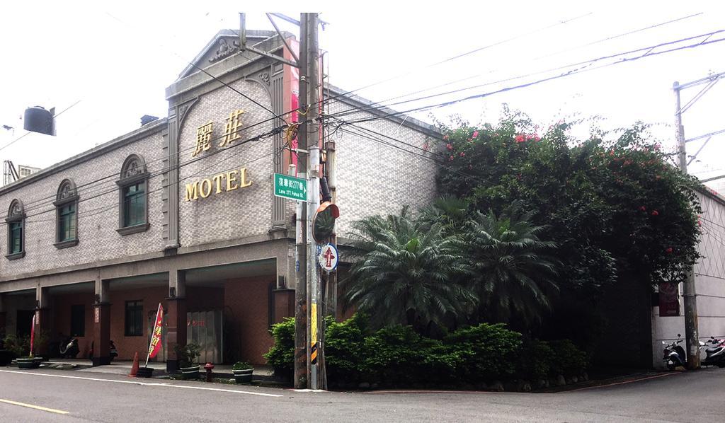 麗莊汽車旅館