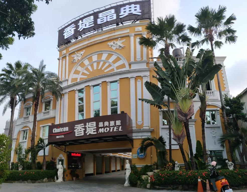 香堤晶典汽車旅館