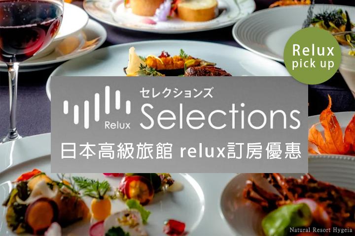 relux-gourmet-hotel