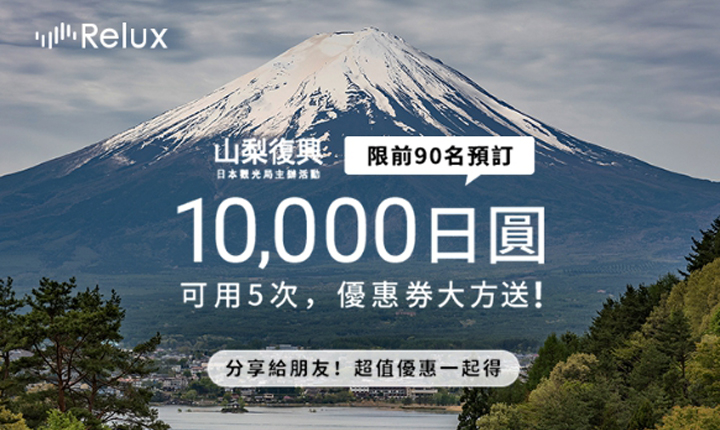 relux-offer-yamanashi-coupon