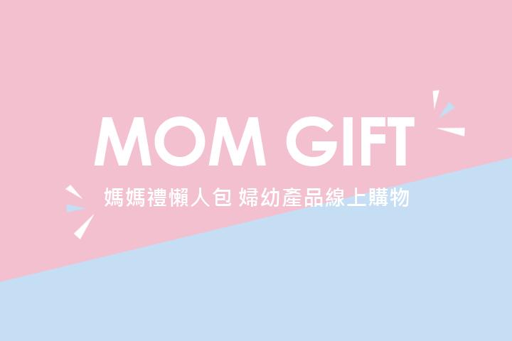 mom-gift