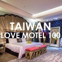 台灣汽車旅館整理懶人包 100間摩鐵 motel玩樂地圖