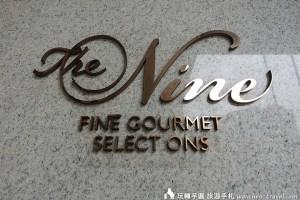 The Nine烘焙坊