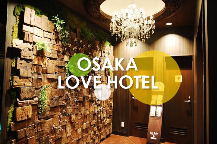 osaka-love-hotel
