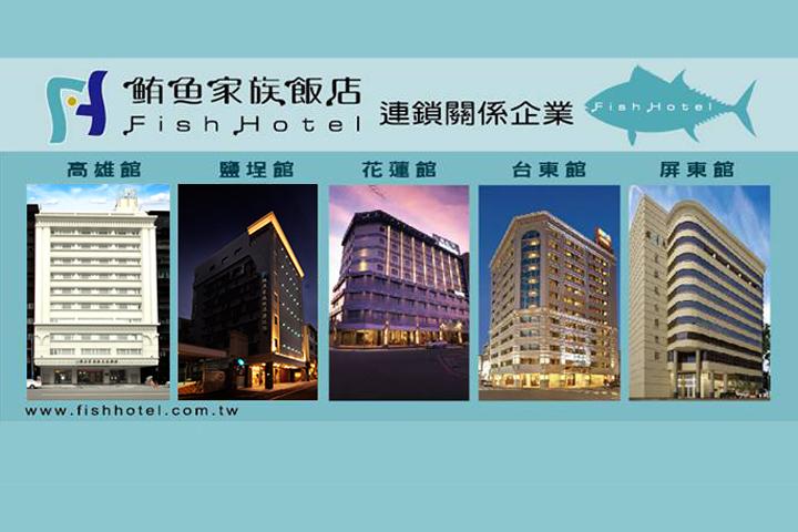 fish-hotel-website