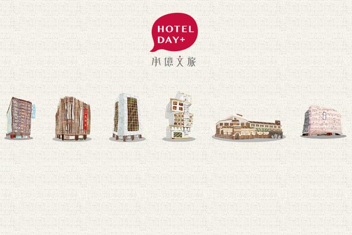 hotelday-website