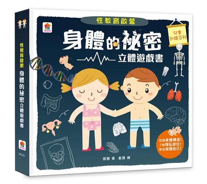 10-kids-books-prettysmart