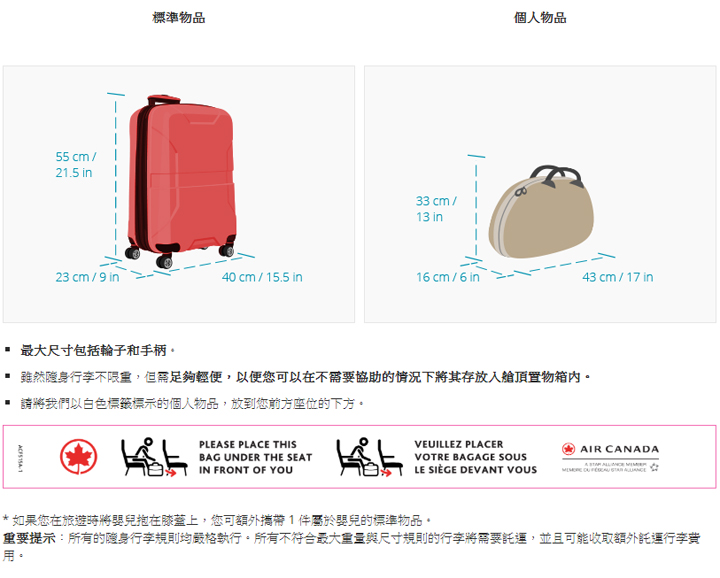 aircanada-carry-on-baggage
