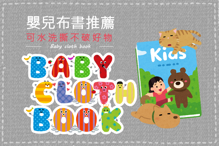 baby-cloth-book
