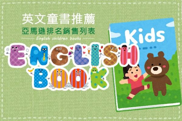 英文童書推薦