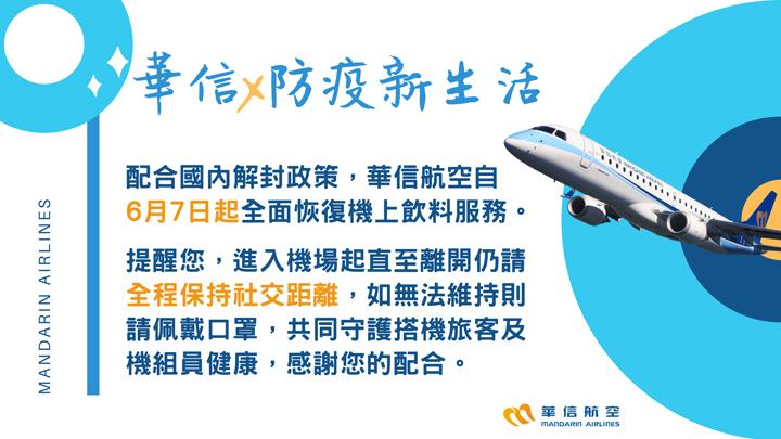 mandarin-airlines-notice