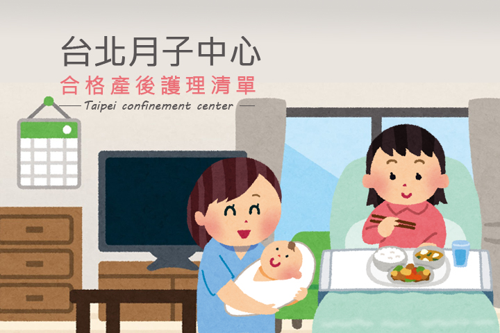 taipei-confinement-center