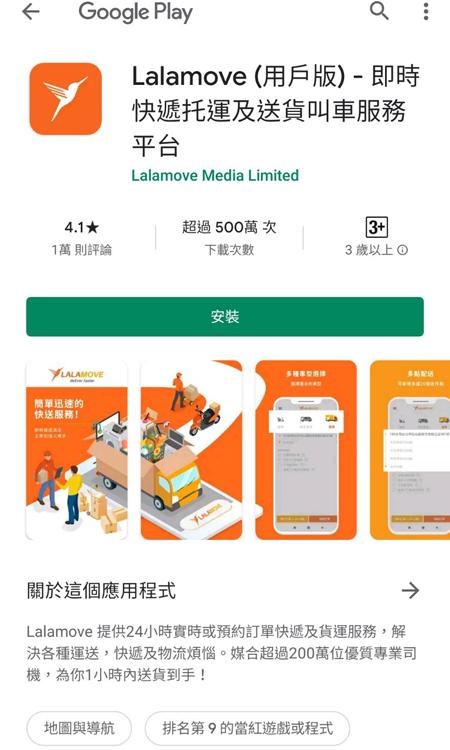 lalamove-app-pic-01