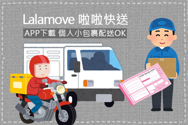 lalamove-app