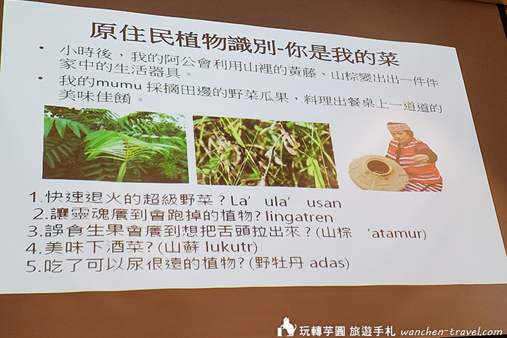 taiwan-indigenous-people-course (1)