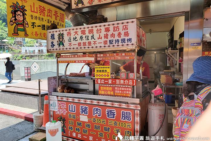 wulai-old-street-food-2020 (7)