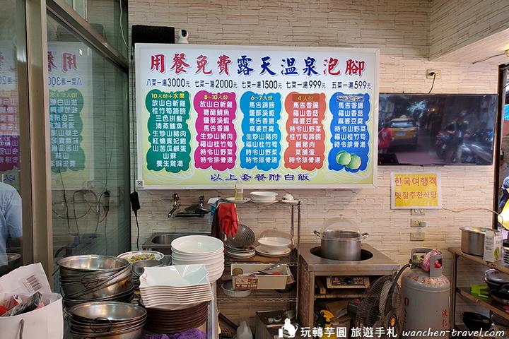 wulai-old-street-restaurant-emerald-valley (5)