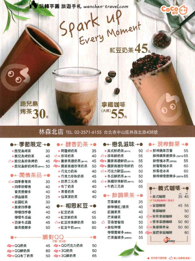 01-coco-menu