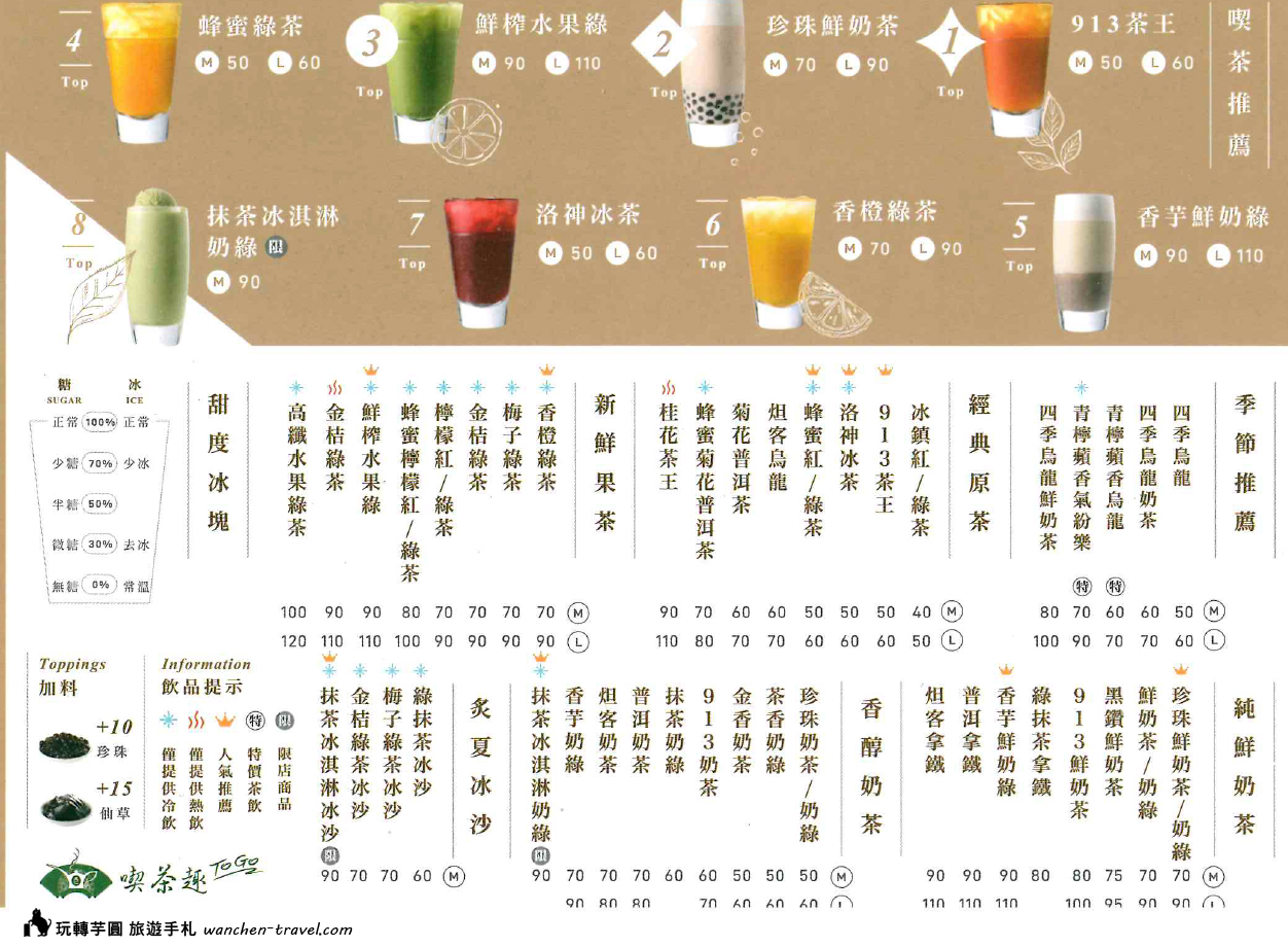 02-tenren-menu-02