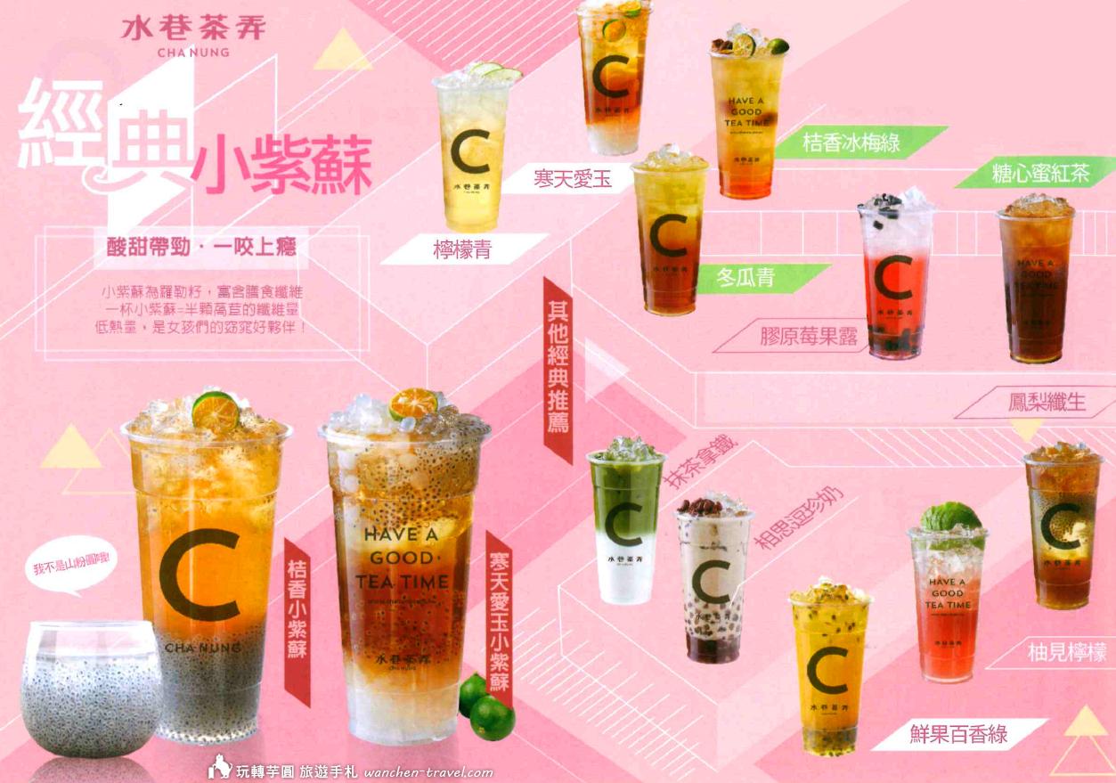 03-chanung-menu-01