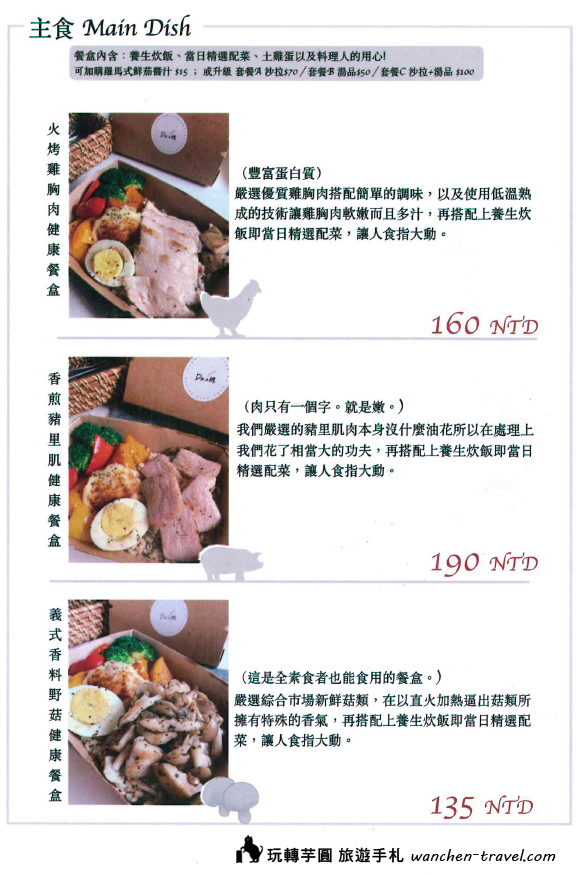 07-daosuilightmeal-menu-03