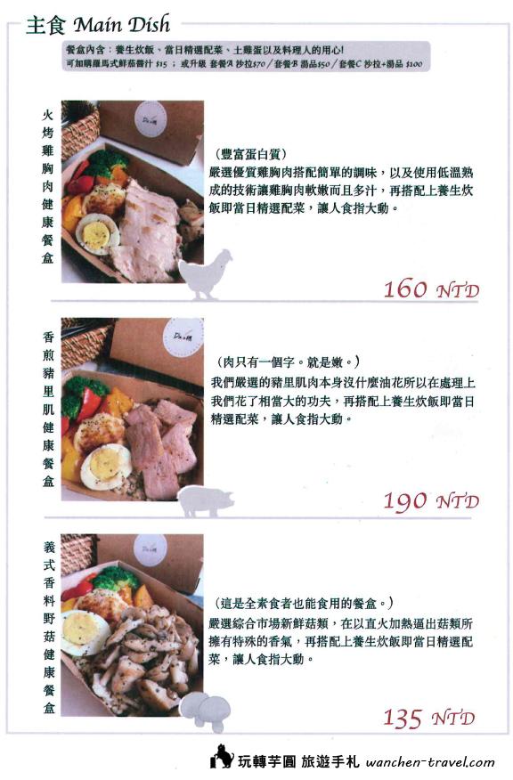07-daosuilightmeal-menu-03