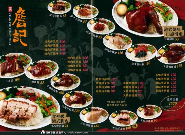 12-zhan-roast-menu-03
