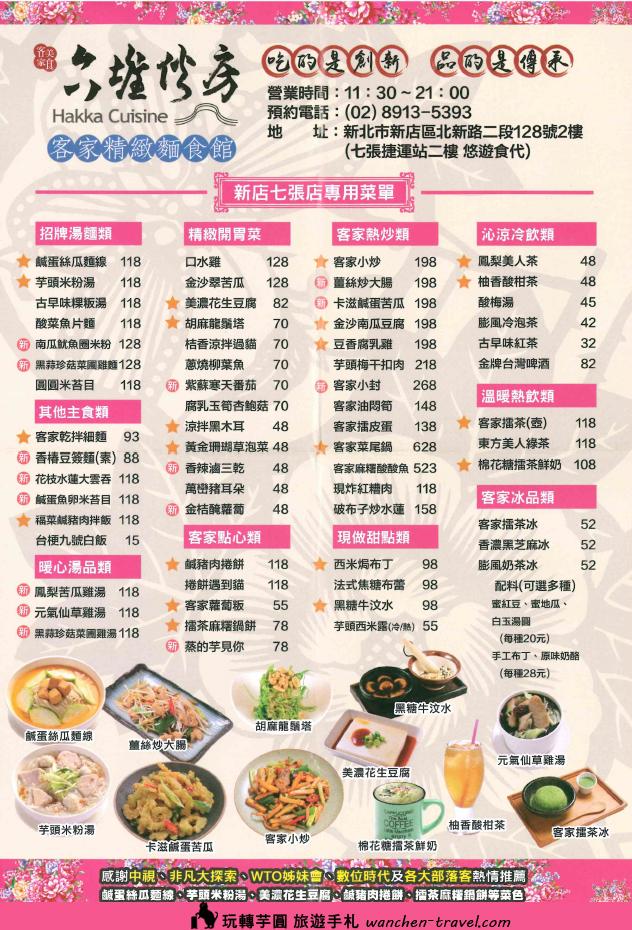 13-liouduai-menu