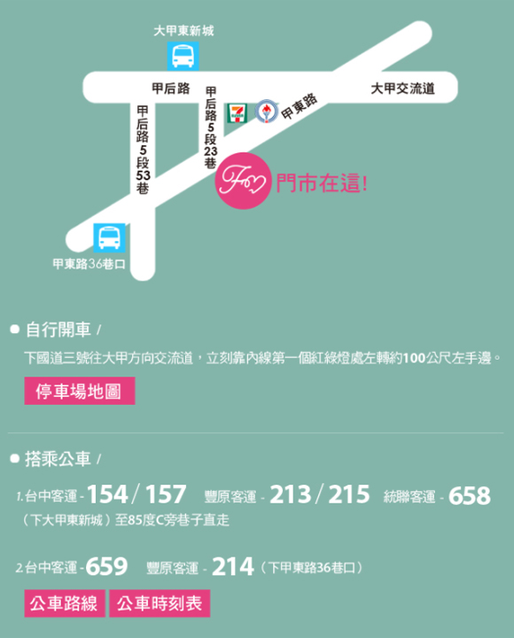 fmshoes-taichung-map